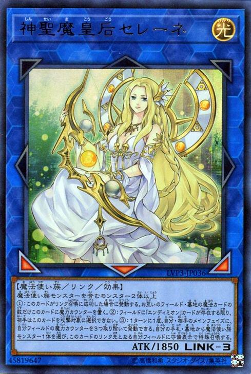 神聖魔皇后セレーネ【ウルトラレア】【キズあり!プレイ用】