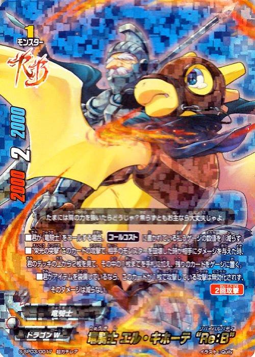 """竜騎士 エル・キホーテ""""Re:B""""【超ガチレア】"""