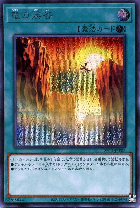 竜の渓谷【シークレットレア】