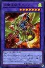 竜魔道騎士ガイア【ウルトラレア】【キズあり!プレイ用】