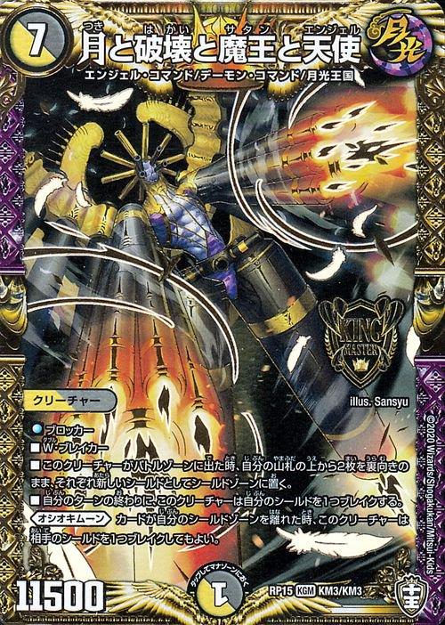 月と破壊と魔王と天使【キングマスターカード】