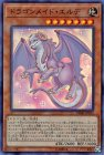 ドラゴンメイド・エルデ【スーパーレア】【キズあり!プレイ用】