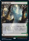 新緑の地下墓地【神話レア】