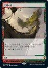 尖塔の庭【神話レア】