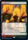 燃え柳の木立ち【神話レア】