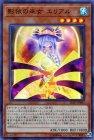 影依の巫女 エリアル【スーパーレア】【キズあり!プレイ用】