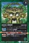 樹魔の創界石/樹魔神【転醒レア】