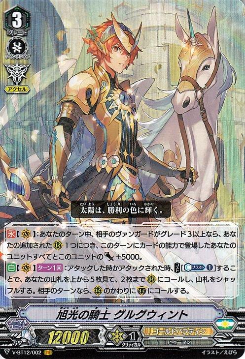 旭光の騎士 グルグウィント【VR】