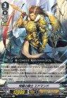 飛輪の騎士 エドマンド【R】