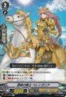 恩威の騎士 ベレンガリア【R】