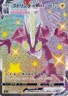 ストリンダーVMAX【SSR】