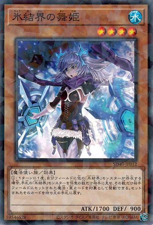 氷結界の舞姫【ノーマルパラレル】