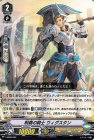 制覇の騎士 ウィグスタン【ノーマル仕様】