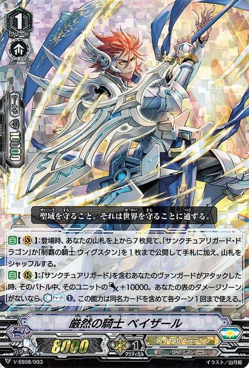厳然の騎士 ベイザール【RRR仕様】