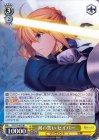 剣の誓い セイバー【RR】