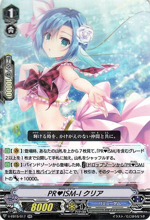 PRISM-I クリア【RR】