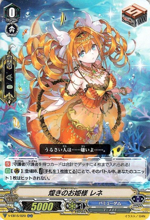 煌きのお姫様 レネ【RR】