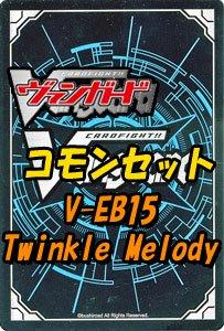 ヴァンガード「Twinkle Melody」コモン全17種 x 各1枚セット