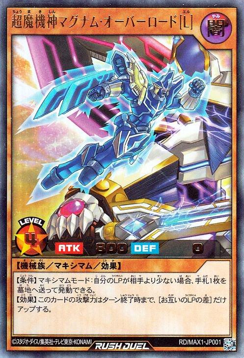 超魔機神マグナム・オーバーロード[L]【ウルトラレア】