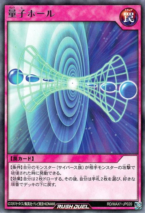 量子ホール【レア】