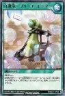 白激泡−ブリーチ・モーター【レア】