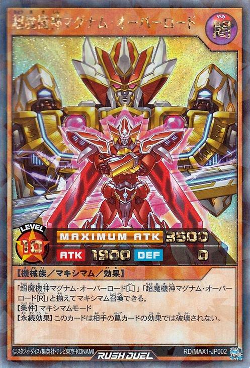 超魔機神マグナム・オーバーロード【ラッシュレア】