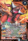 英雄龍ロード・ドラゴンX/爆炎の覇王ロード・ドラゴン・バゼルX【転醒Xレア】