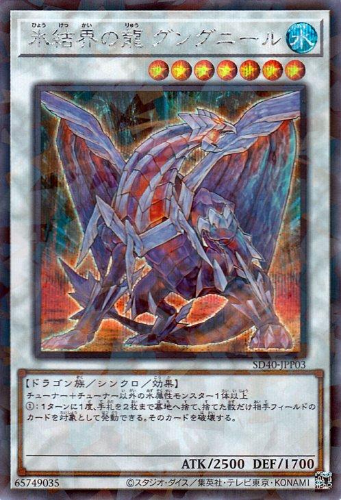 氷結界の龍 グングニール【シークレットパラレルレア】【キズあり!プレイ用】