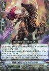黒竜の騎士 ヴォーティマー【RRR】