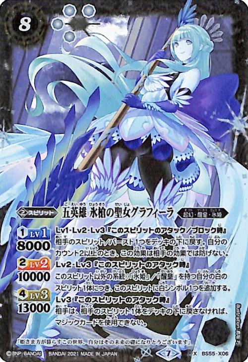 五英雄 氷槍の聖女グラフィーラ【Xレア】
