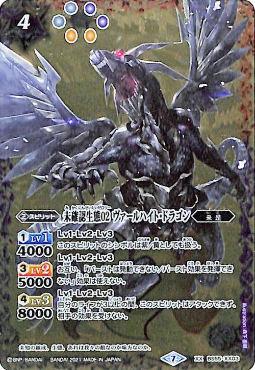 未確認生態02 ヴァールハイト・ドラゴン【XXレア】