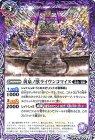 黄泉ノ獣ライウンコマイヌ/イザナミの黄泉神殿【転醒レア】