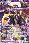 竜騎士ソーディアス・ドラグーン/龍騎皇ドラゴニック・アーサー【転醒Xレア】