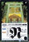 神産ノ獣ジュモクマシラ/イザナギの神産神殿【転醒レア】