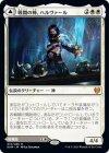 戦闘の神、ハルヴァール/領界の剣【神話レア】