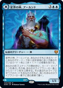 星界の神、アールンド/囁く鴉、ハーカ【神話レア】