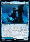 航海の神、コシマ/領界船【レア】