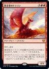 黄金架のドラゴン【神話レア】