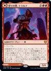 怒りの神、トラルフ/トラルフの鎚【神話レア】