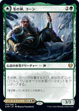 冬の神、ヨーン/霧氷杖、カルドリング【レア】