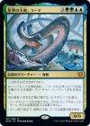 星界の大蛇、コーマ【神話レア】