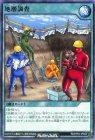 地層調査【レア】