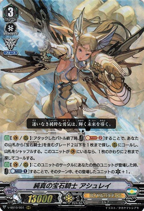 純真の宝石騎士 アシュレイ【RRR】