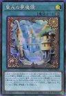 聖光の夢魔鏡【スーパーレア】【キズあり!プレイ用】