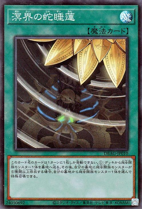 溟界の蛇睡蓮【スーパーレア】