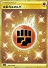 闘エネルギー【UR】