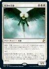 救済の天使【レア】