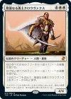 隆盛なる勇士クロウヴァクス【神話レア】
