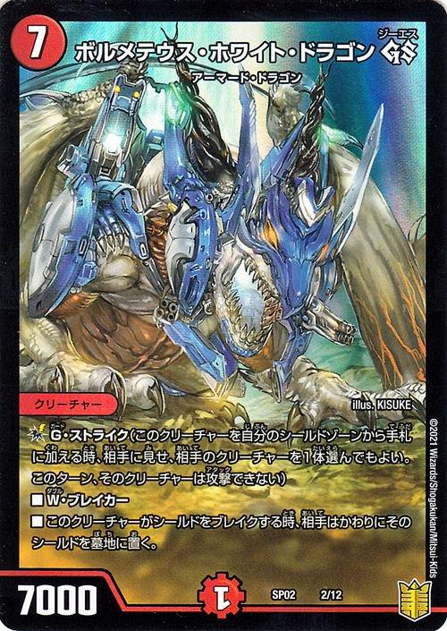 ボルメテウス・ホワイト・ドラゴン GS【プロモーション】