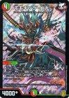 モモキング ‐始丸‐【スーパーレア】